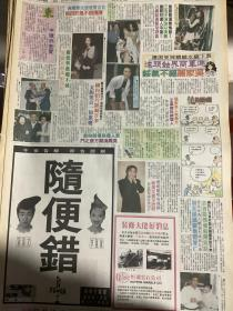 吴家丽 陈德容 童爱玲 吴耀汉 麦洁文 刘青云 彩页90年代报纸一张 4开