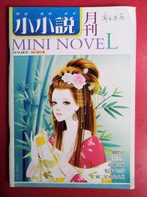 小小说月刊2013年8月下