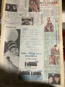 周慧敏 温碧霞 陈曼娜  彩页90年代报纸一张 4开