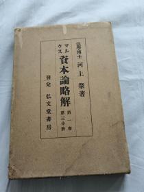 """日本经济学家、日本马克思主义研究的先驱者、京都帝国大学教授、法学博士河上肇著《资本论略解》第一卷第三分册,大正十五年(1926)弘文堂书房精装本,河上肇最著名的为""""资本论入门""""一书,""""资本论略解""""未见史料记载,具体如图,谢绝还价"""