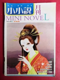 小小说月刊2013年5月下