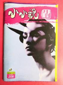 小小说月刊2007年5月上半月