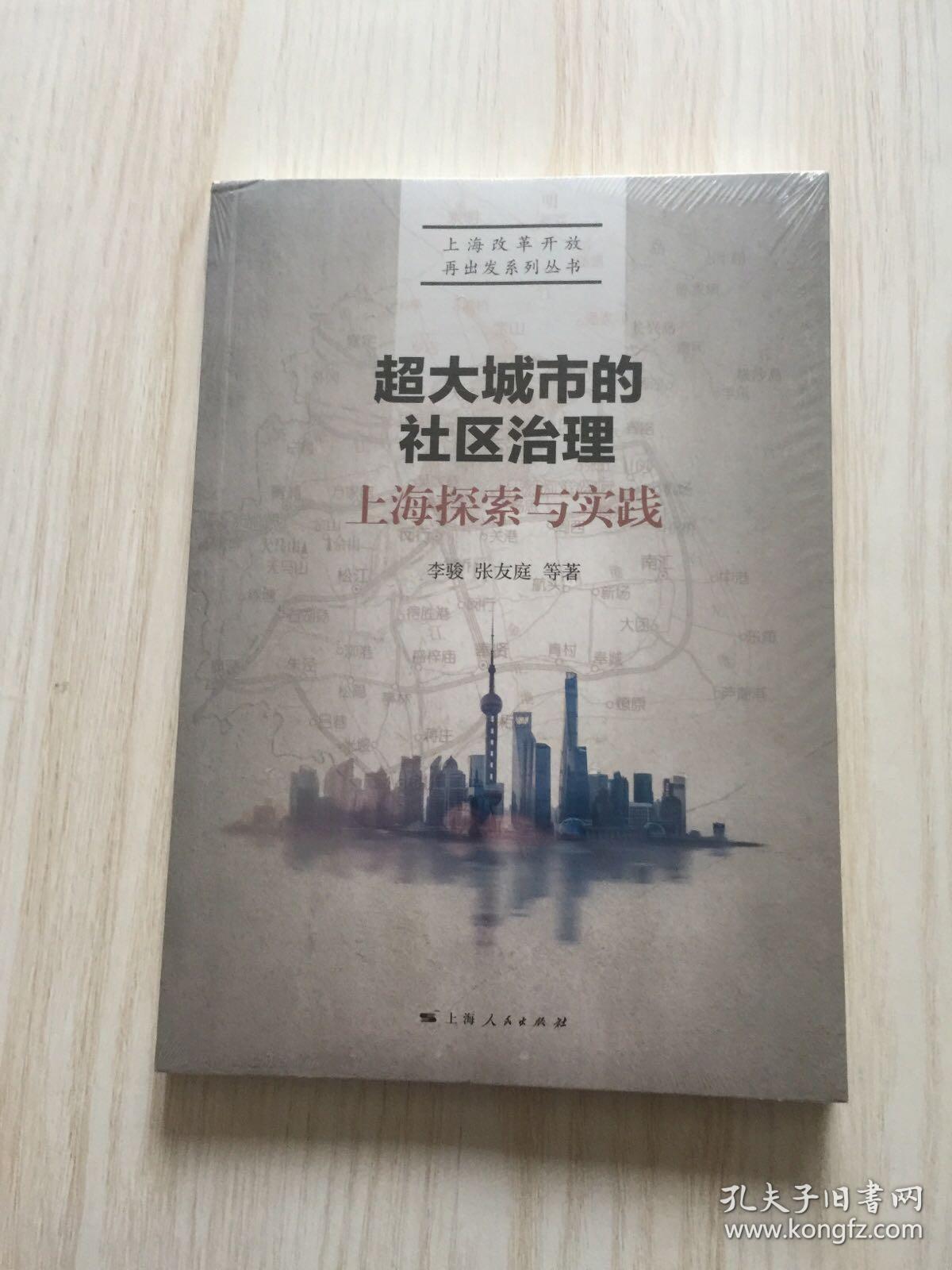 超大城市的社区治理:上海探索与实践(上海改革开放再出发系列丛书)