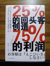 25%的回头客创造75%的利润【未拆封】