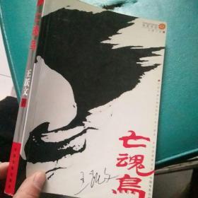 亡魂鸟 签名