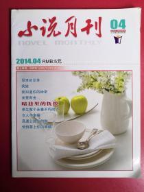 小说月刊2014年第4期