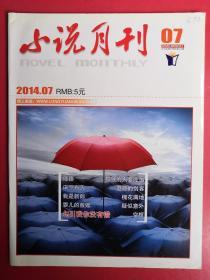 小说月刊2014年第7期
