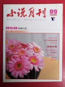 小说月刊2014年第9期