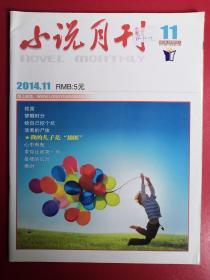 小说月刊2014年第11期