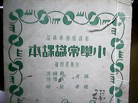 民国课本:新课程标准适用《小学常识课本》初级第四册