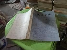 说岳全传 上 上海古籍出版社  实物图  货号3-5