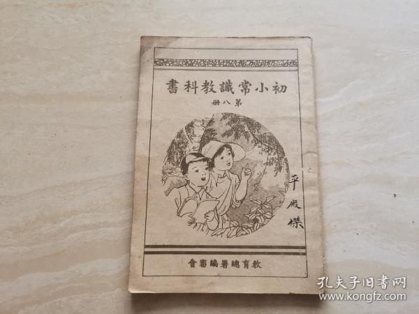 民国双语老课本(初小常识教科书)第八册  初版  民国28年教育总署发行  品相如图