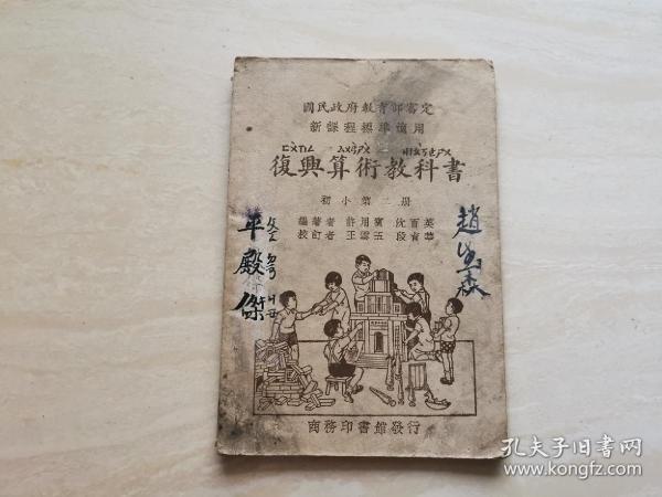 民国彩色双语老课本 (复兴算数教科书)第二册  民国24年商务印书馆发行  品相如图