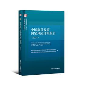 中国海外投资国家风险评级报告(2021)
