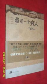 最后一个穷人(王新军 著 敦煌文艺出版社 )中国西北,一个村庄,一户农民,三十年的生活史