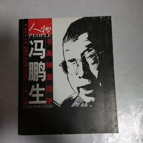 书画修复国手:冯鹏生