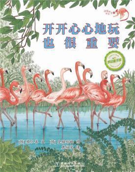 全新正版图书 开开心心地玩也很重要蔡仁善文中国电力出版社9787512363113众木1