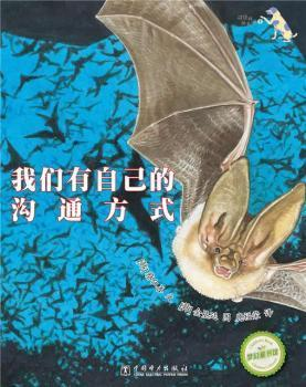 全新正版图书 我们有自己的沟通方式蔡仁善 中国电力出版社9787512363120众木1