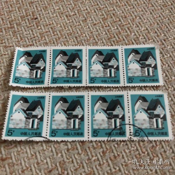 邮票:山东民居普票8枚