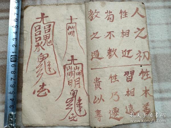 A13826,清代佛咒手抄本、全部红朱砂的很少、薄本5个筒子页