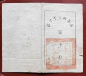 民国广东教育文献:番禺县立中学学生证