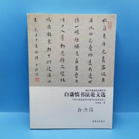 白谦慎书法论文选(一版一印3000册)