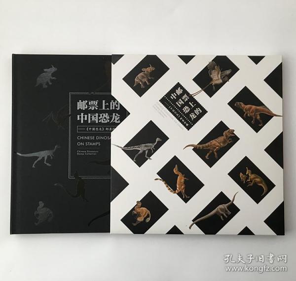 《邮票上的中国恐龙》 邮票册(集邮总公司发行,可开发票)