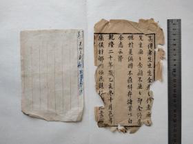 乾隆二十年古籍一页,及带斋号老信纸一页