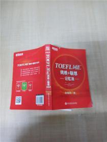 新东方·TOEFL词汇词根+联想记忆法