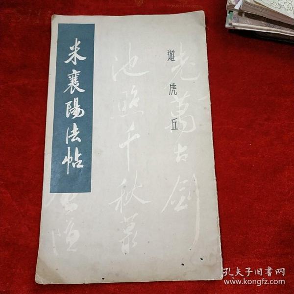 米襄阳法帖