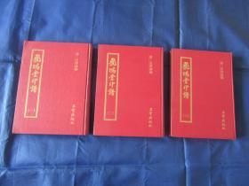 匠尤★1977年《飞鸿堂印谱》精装全3册,16开本,印制清晰装订精良,名实出版社初版印行私藏品好。