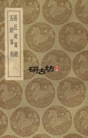 【复印件】张丘建算经-五经算术-丛书集成初编
