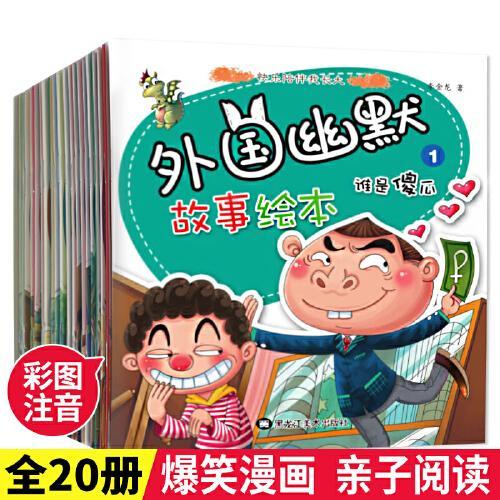外国幽默故事 全20册 亲子阅读3-6岁启蒙早教益智漫画书 老师推荐一年级课外阅读
