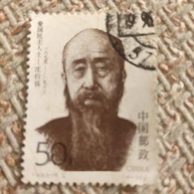 邮票:1993-8(4-3)J爱国人士