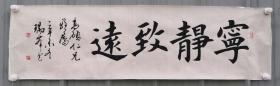 况瑞峰:中国书协理事,天津书协副主席