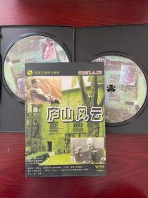 庐山风云(VCD双碟装)