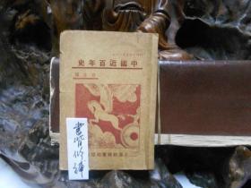中国近百年来史