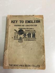 文法会话英语通 中华民国三十