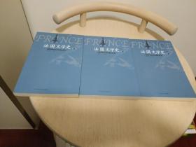 法国文学史(全3册)