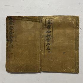 民国石印线装本《蒙学论说实在易》第一、四册