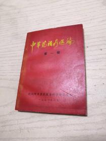 中草药治疗选编(第一辑)