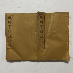 民国四年石印线装本《战国策补注》第二、四册