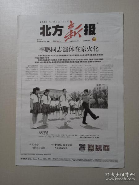 北方新报 2019年7月30日16版