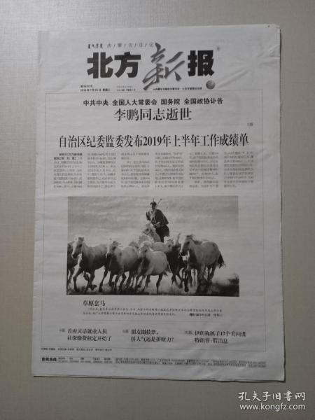 北方新报 2019年7月24日16版
