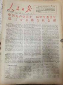 人民日报1978年12月24日——中国共产党十一届中央委员会第三次全体会议公报 品相完好6版全 ,无盖章;无划痕;