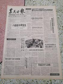 生日报农民日报1995年5月24日(4开四版)国有企业必须搞好也完全能够搞好;我国第6号科技白皮书发布;华东地区加大科技兴农力度
