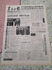 生日报农民日报1995年5月26日(4开四版)保证党对军队的绝对领导关键要抓好干部队伍建设;第二届中国农业博览会10月底举行;大力推进农业和农村科技进步