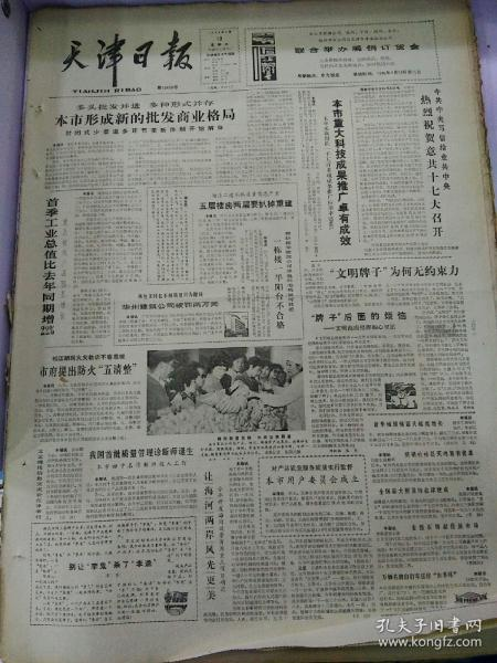 生日报天津日报1986年4月10日(4开四版) 本市重大科技成果推广卓有成效; 本市形成新的批发商业格局; 本市用户委员会成立; 全国最大照相馆在津建成;