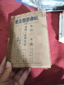 社会思想全集 17 日文版