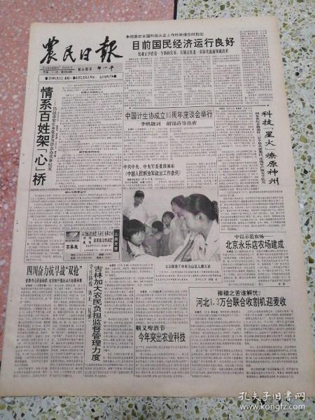 生日报农民日报1995年5月29日(4开四版)目前国民经济运行良好;情系百姓架心桥;中国计生协成立15周年座谈会举行